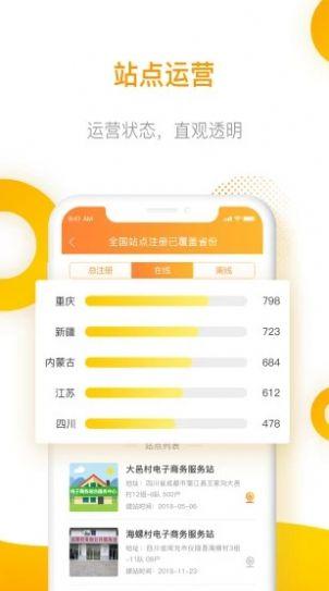 广东省农房摸排信息采集系统官网app下载图2: