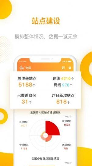 广东省农房摸排信息采集系统官网app下载图3: