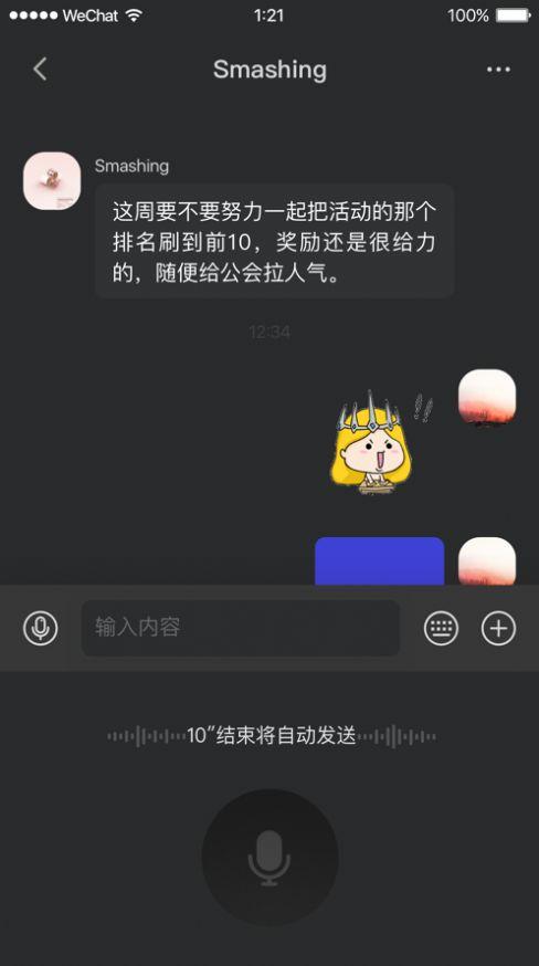 鸣角交友app免费版软件图1:
