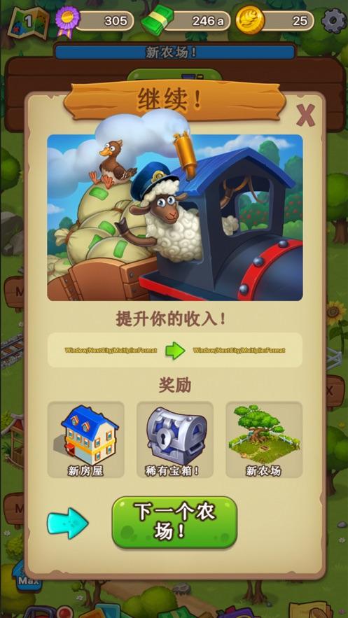 爱豆农场全村的希望游戏红包版图1: