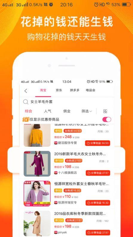 省达人最新版app下载图2:
