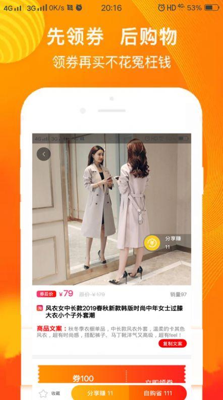 省达人最新版app下载图1: