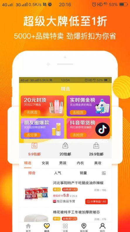 省达人最新版app下载图片1