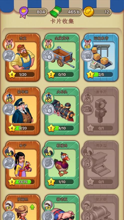 爱豆农场全村的希望游戏红包版图片3