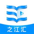之江汇教育广场浙江省音像教材网络下载官网 v6.7.8
