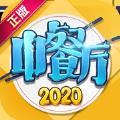 中餐厅礼包兑换码最新版 v1.1.0