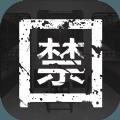 孙美琪疑案囚禁游戏最新版 v1.0.1