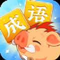 成语大侠欢乐版游戏红包版 v6.6.6.6