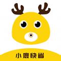 小鹿快省安卓版app软件下载 v1.0.1