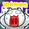 命悬一线倒计时10分钟游戏中文版 v1.0