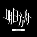 Ark Souls国服中文手机版游戏 v1.1.0