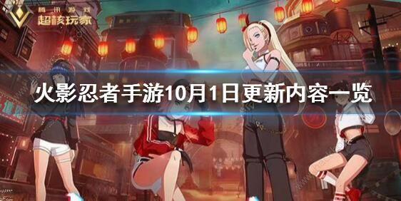 火影忍者手游10月1日更新公告 全新女团活动上线[多图]图片1