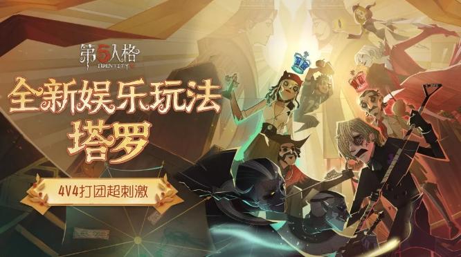 第五人格9月30日更新公告 中秋节活动上线[多图]