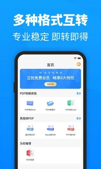 烤鸭pdf 下载官方版app图片1