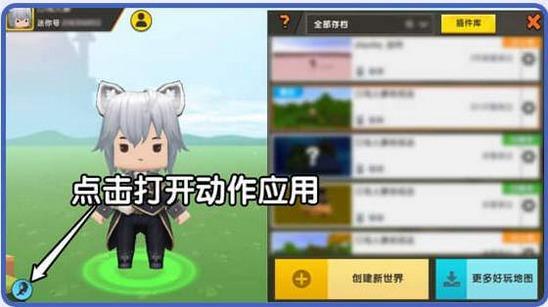 迷你世界9月4日更新了什么 新增动作应用、林隐者巫塔装扮上线[多图]