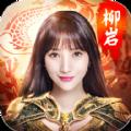 柳岩传奇高爆版游戏官方版 v1.0.0