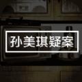 哈朵疑案安卓版官方游戏 v1.0