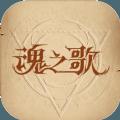 魂之歌手游官方安卓版 v1.0