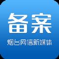 烟台市新媒体备案管理平台app官方版下载 v1.1.0