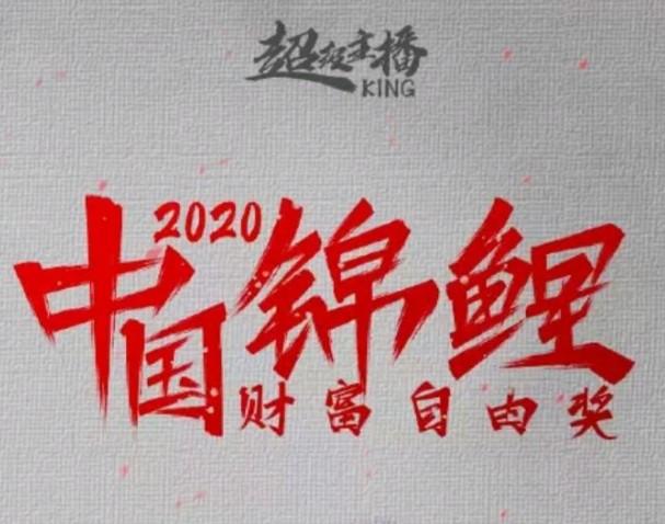 支付宝中国锦鲤是什么 2020中国锦鲤活动奖励一览[多图]