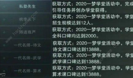 一梦江湖开学季抓娃娃答案大全 开学季抓娃娃答案汇总[多图]图片2