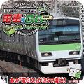 电车Go驰骋吧山手线中文手机版游戏 v1.0