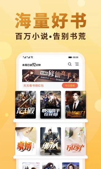 书海屋小说网免费阅读app下载图1: