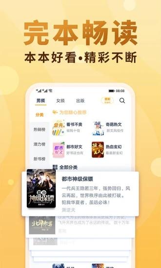 书海屋小说网免费阅读app下载图3: