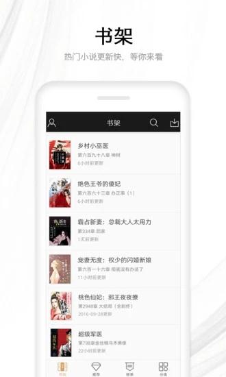黑阅书吧安卓版app软件图2: