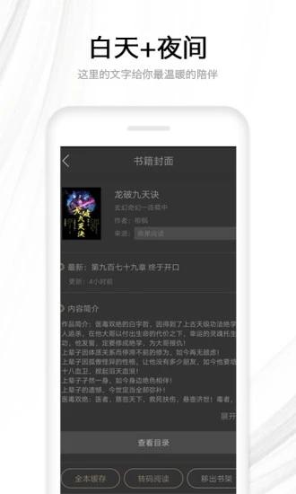 黑阅书吧安卓版app软件图片1