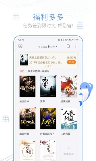 手机风语小说烽火中文网站官网入口图1: