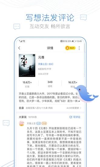 手机风语小说烽火中文网站官网入口图3: