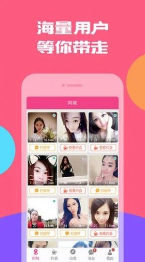 淘妹儿交友app官方版图1: