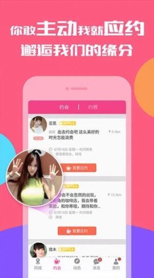 淘妹儿交友app官方版图2: