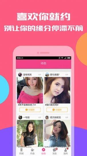 淘妹儿交友app官方版图3: