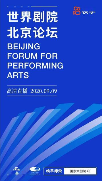 2020世界剧院北京论坛开幕式官网入口图1:
