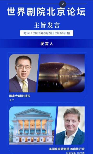 2020世界剧院北京论坛开幕式官网入口图2: