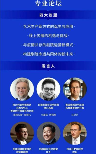 2020世界剧院北京论坛开幕式官网入口图3: