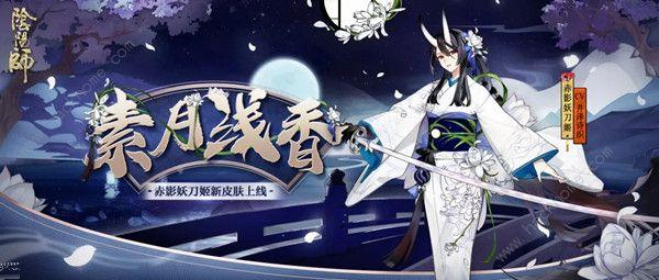 阴阳师9月9日更新公告 海国幻境试炼正式开启[多图]图片2