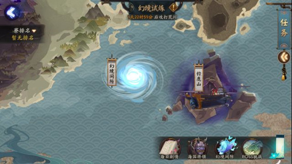 阴阳师9月9日更新公告 海国幻境试炼正式开启[多图]