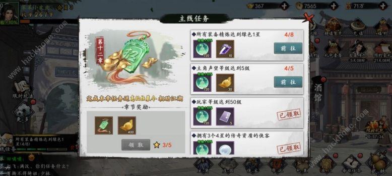 新射雕群侠传之铁血丹心9月9日更新公告 多种功能优化[多图]图片2