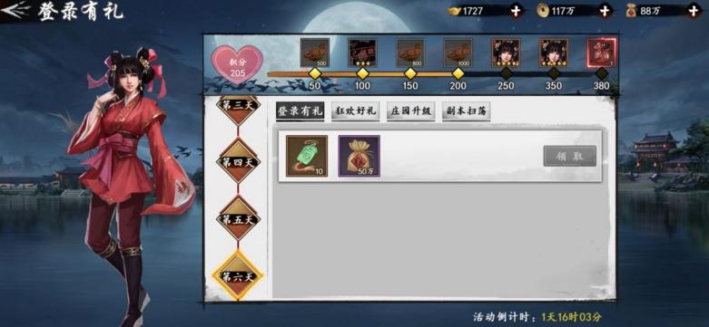 新射雕群侠传之铁血丹心9月9日更新公告 多种功能优化[多图]