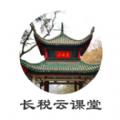 长税云课堂app官方版下载 v1.0