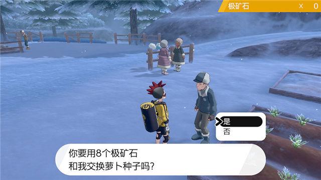 口袋妖怪剑盾DLC冠之雪原攻略 DLC冠之雪原神兽图鉴[多图]图片4