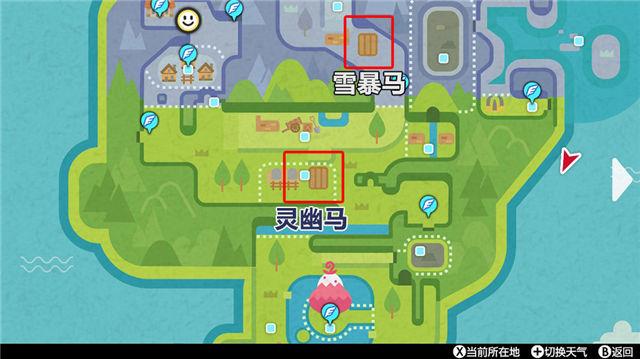 口袋妖怪剑盾DLC冠之雪原攻略 DLC冠之雪原神兽图鉴[多图]图片5