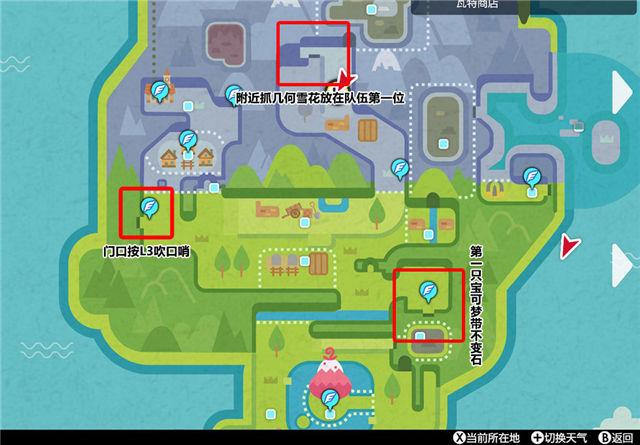 口袋妖怪剑盾DLC冠之雪原攻略 DLC冠之雪原神兽图鉴[多图]图片7