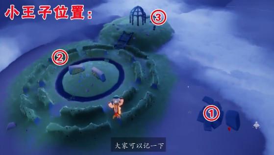 光遇小王子季任务攻略大全 小王子季任务图文流程详解[多图]图片2