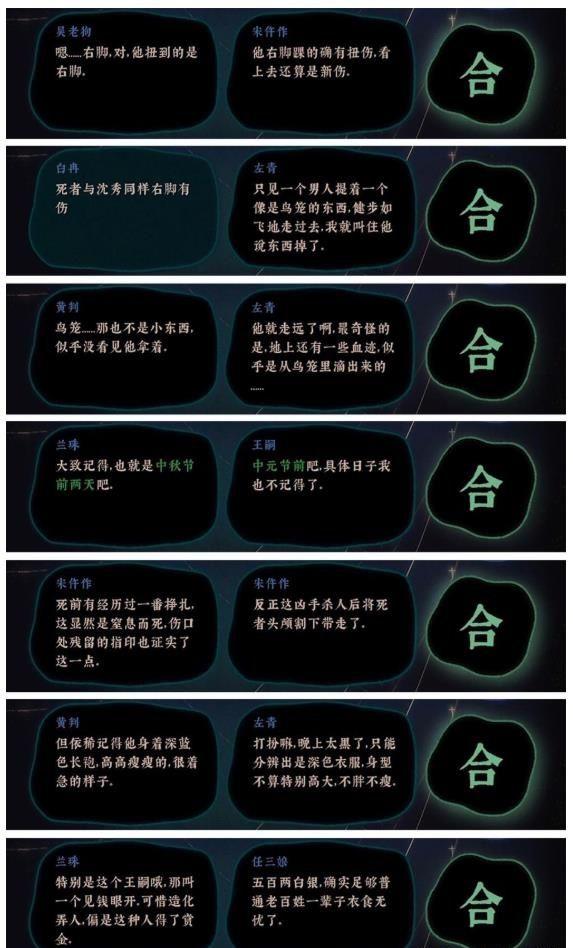 古镜记游戏结局攻略大全:字谜、围棋通关流程总汇[多图]图片7
