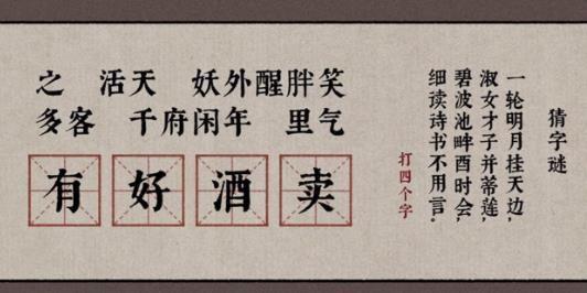 古镜记游戏结局攻略大全:字谜、围棋通关流程总汇[多图]图片2