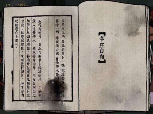 古镜记游戏结局攻略大全:字谜、围棋通关流程总汇[多图]图片3